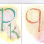 P -K, Q - J